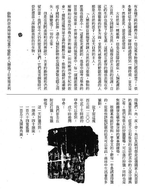漢字的故事:<野生動物 ( 3-31 )>