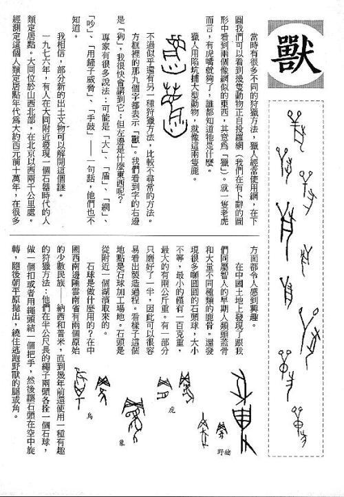 漢字的故事:<野生動物 ( 3-32 )>