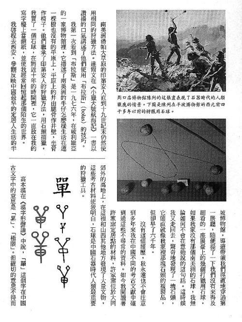 漢字的故事:<野生動物 ( 3-33 )>