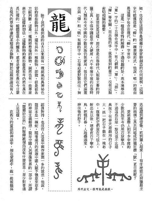漢字的故事:<野生動物 ( 3-34 )>