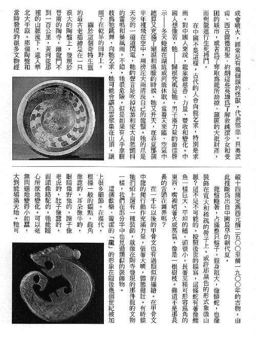 漢字的故事:<野生動物 ( 3-35 )>