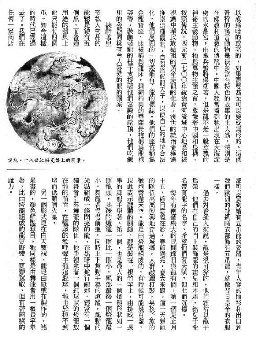 漢字的故事:<野生動物 ( 3-36 )>