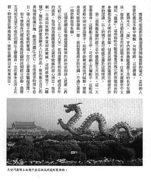 漢字的故事:<野生動物 ( 3-37 )>