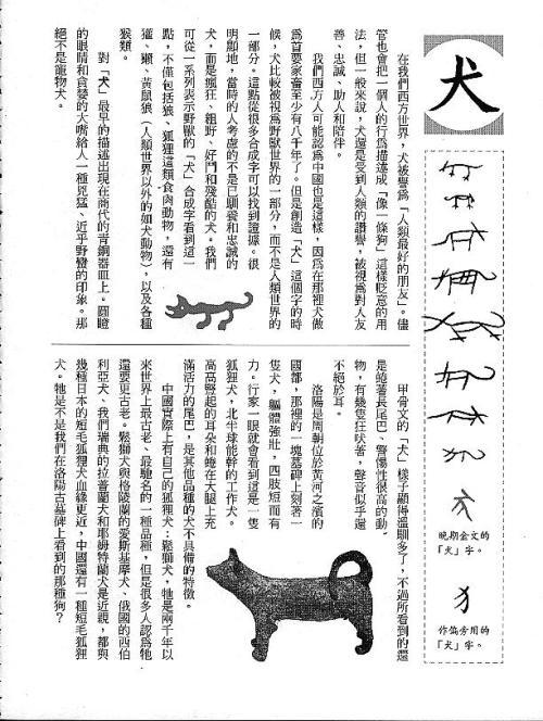 漢字的故事:<家畜 ( 4-1 )>