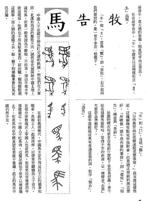 漢字的故事:<家畜 ( 4-10 )>