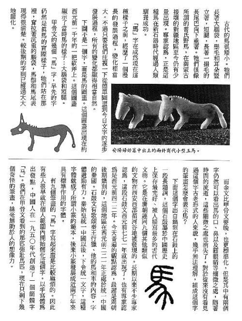 漢字的故事:<家畜 ( 4-11 )>