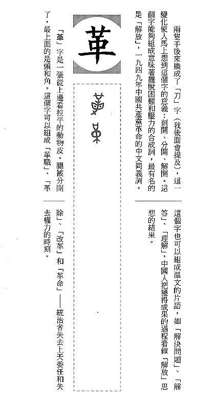 漢字的故事:<家畜 ( 4-13 )>