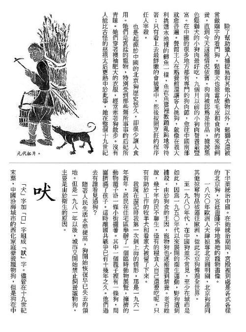 漢字的故事:<家畜 ( 4-2 )>