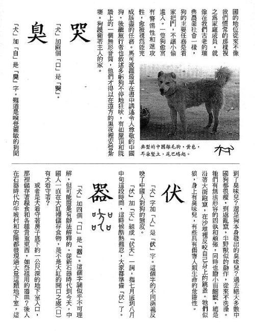 漢字的故事:<家畜 ( 4-3 )>