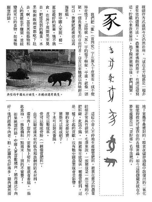 漢字的故事:<家畜 ( 4-4 )>