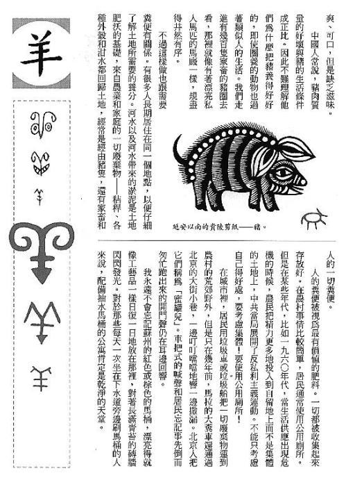 漢字的故事:<家畜 ( 4-5 )>