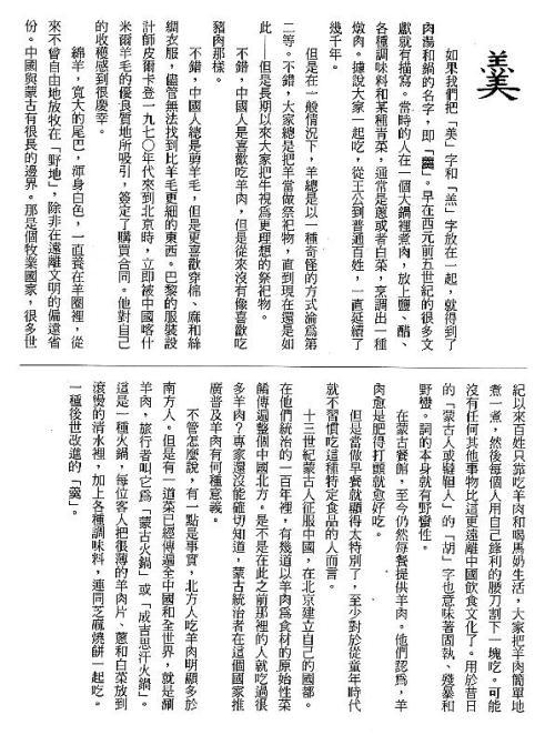 漢字的故事:<家畜 ( 4-7 )>