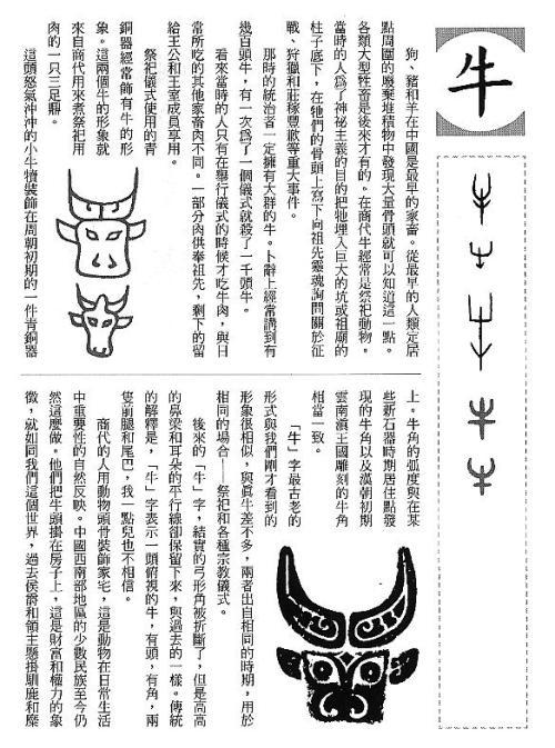 漢字的故事:<家畜 ( 4-8 )>