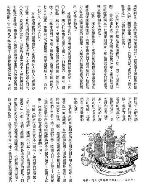 漢字的故事:<車輛,道路和船隻 ( 5-10 )>