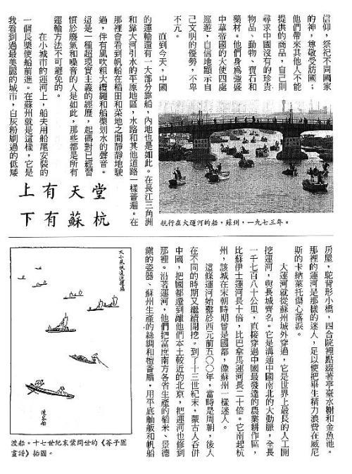 漢字的故事:<車輛,道路和船隻 ( 5-11 )>