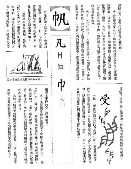漢字的故事:<車輛,道路和船隻 ( 5-12 )>