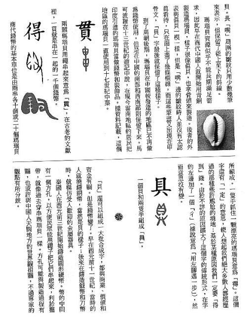 漢字的故事:<車輛,道路和船隻 ( 5-14 )>