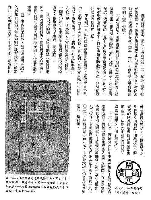 漢字的故事:<車輛,道路和船隻 ( 5-15 )>