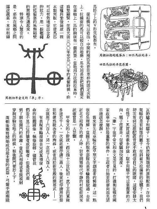 漢字的故事:<車輛,道路和船隻 ( 5-2 )>