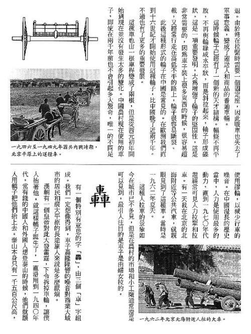 漢字的故事:<車輛,道路和船隻 ( 5-3 )>