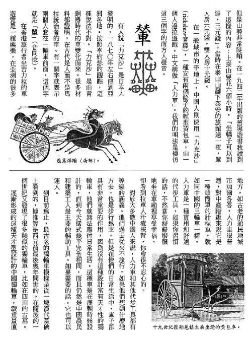 漢字的故事:<車輛,道路和船隻 ( 5-4 )>