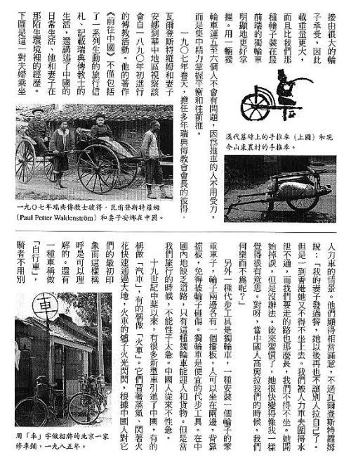 漢字的故事:<車輛,道路和船隻 ( 5-5 )>