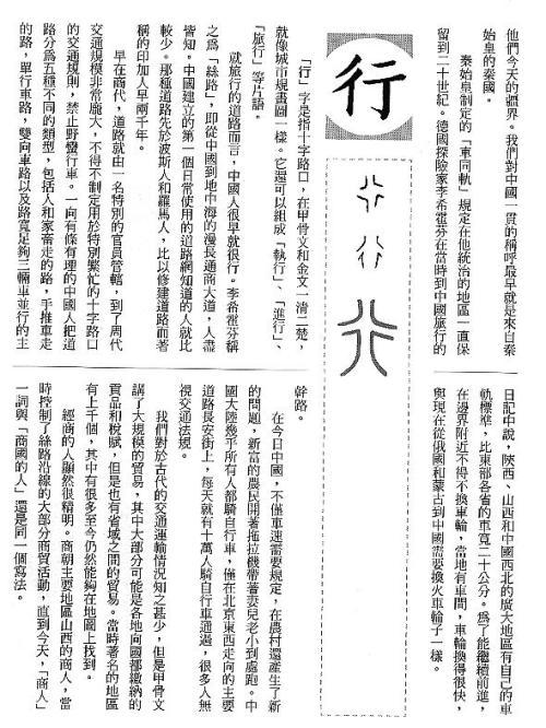 漢字的故事:<車輛,道路和船隻 ( 5-7 )>
