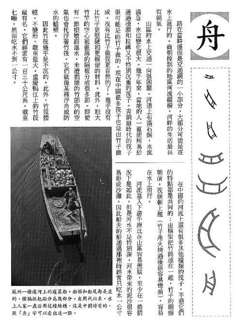 漢字的故事:<車輛,道路和船隻 ( 5-8 )>