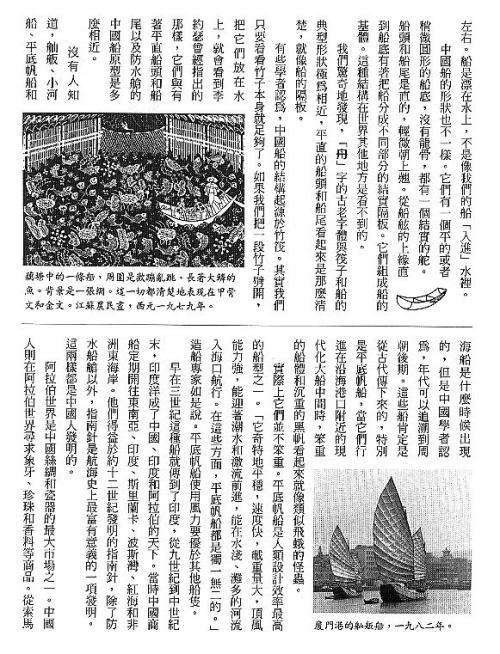 漢字的故事:<車輛,道路和船隻 ( 5-9 )>