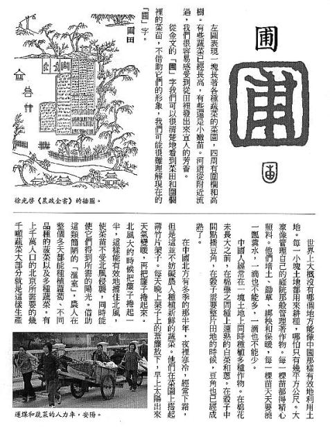 漢字的故事:<農耕 ( 6-11 )>