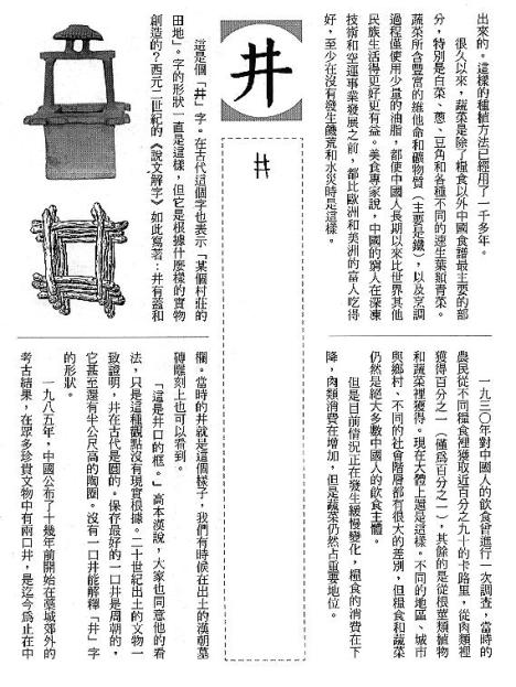漢字的故事:<農耕 ( 6-12 )>