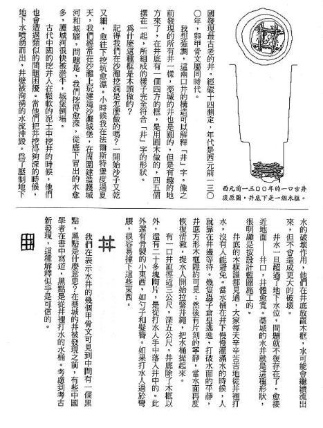 漢字的故事:<農耕 ( 6-13 )>