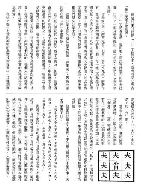 漢字的故事:<農耕 ( 6-14 )>