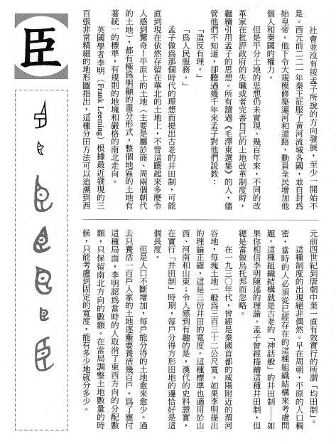 漢字的故事:<農耕 ( 6-15 )>