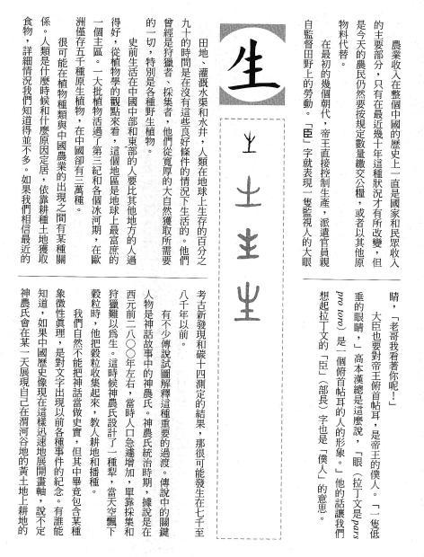 漢字的故事:<農耕 ( 6-16 )>