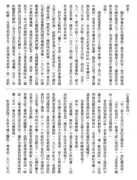 漢字的故事:<農耕 ( 6-17 )>