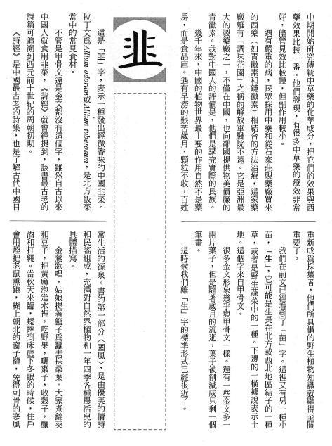 漢字的故事:<農耕 ( 6-18 )>