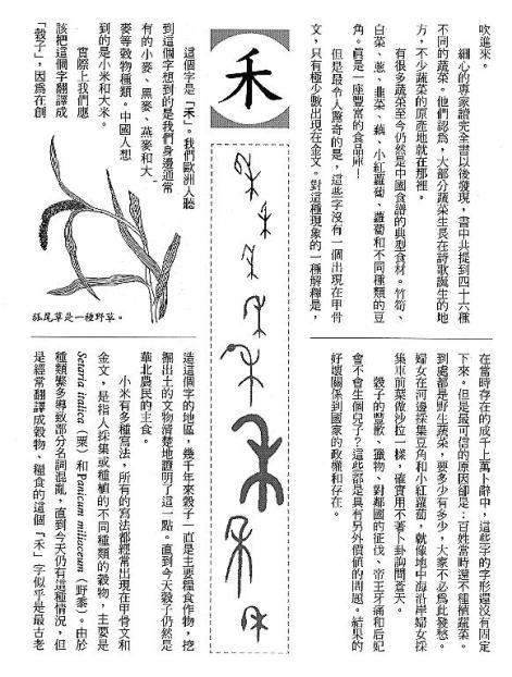 漢字的故事:<農耕 ( 6-19 )>