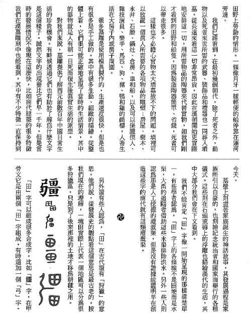 漢字的故事:<農耕 ( 6-2 )>