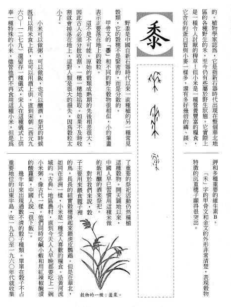 漢字的故事:<農耕 ( 6-20 )>