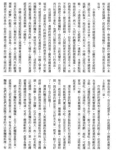 漢字的故事:<農耕 ( 6-23 )>