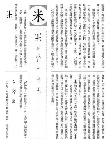 漢字的故事:<農耕 ( 6-24 )>