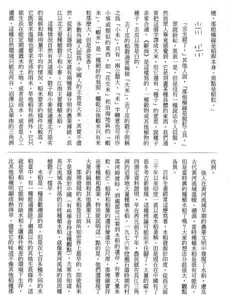 漢字的故事:<農耕 ( 6-25 )>