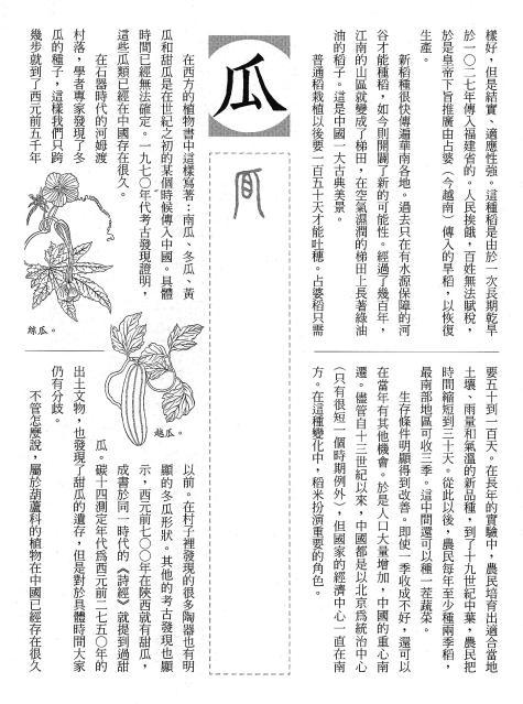 漢字的故事:<農耕 ( 6-26 )>