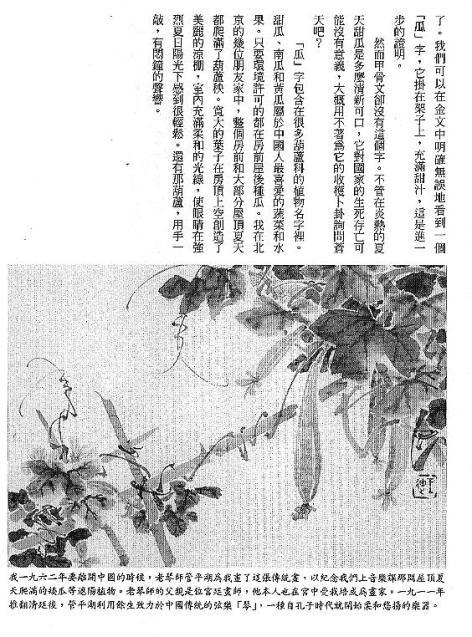 漢字的故事:<農耕 ( 6-27 )>