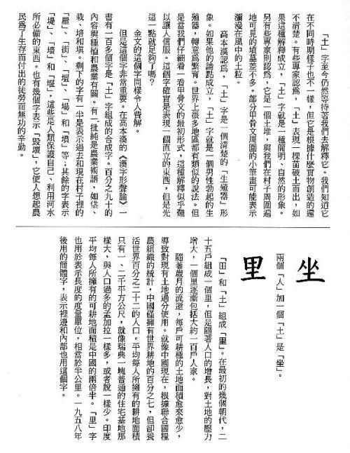 漢字的故事:<農耕 ( 6-5 )>