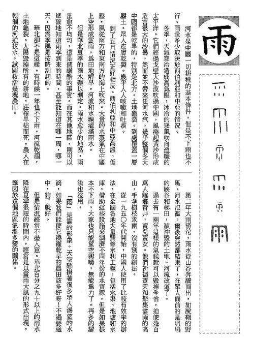 漢字的故事:<農耕 ( 6-6 )>