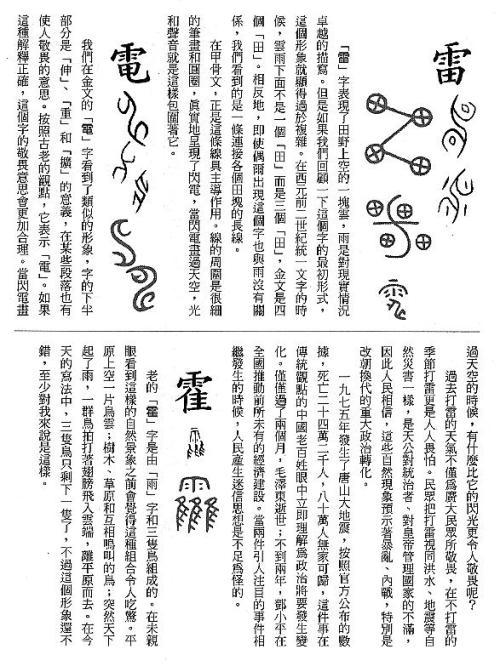 漢字的故事:<農耕 ( 6-7 )>