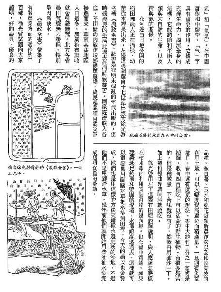 漢字的故事:<農耕 ( 6-9 )>