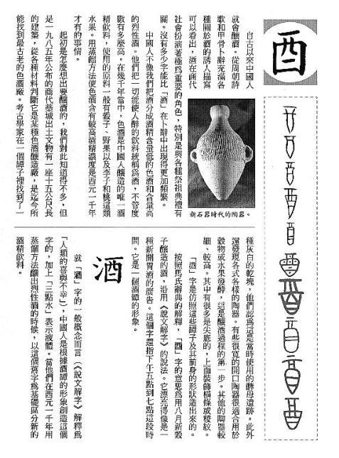 漢字的故事:<酒和器皿 ( 7-1 )>